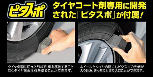 Soft99 2079 Water-Based Tire Coating, Pure Shine, 100 ml -