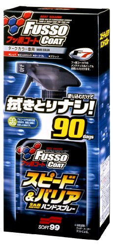 SOFT99 Fusso Coat Speed & Barrier Hand Spray D -